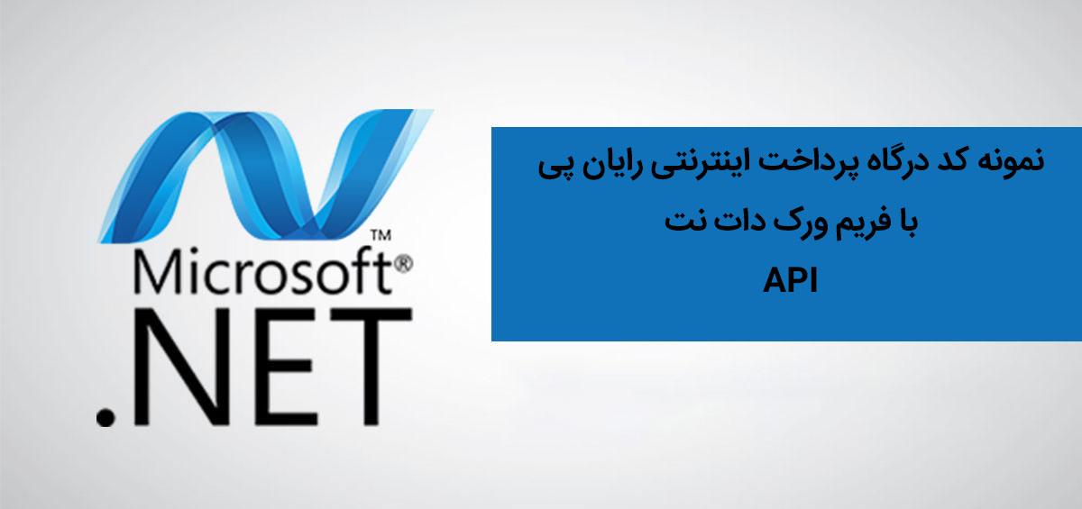نمونه کد api درگاه اینترنتی با .net